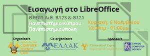 Υλικό Προώθησης - Εργαστήριο Libre Office